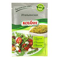 Kotanyi Приправа для салата Итальянская пакетик 13 гр