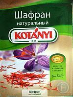 Шафран натуральный KOTANYI, пакет 0,12гр.