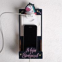 Органайзер для телефона на розетку 'Я верю в единорогов', 10 х 4,1 х 23,8 см