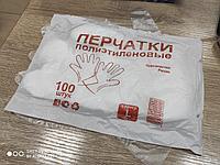 Перчатки полиэтиленовые одноразовые ПНД (L)