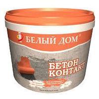 Грунтовка адгезионная, гидроизолирующая БЕТОН-КОНТАКТ