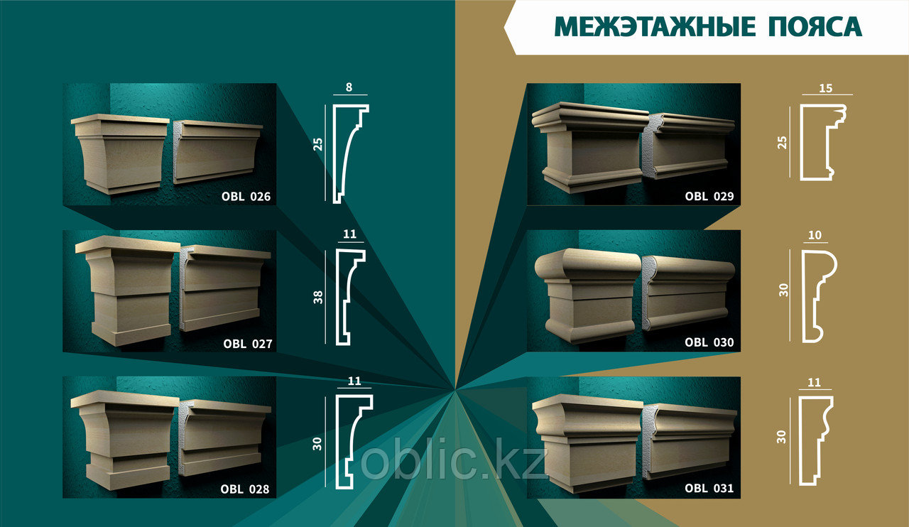 Пояс междуэтажей OBL 029