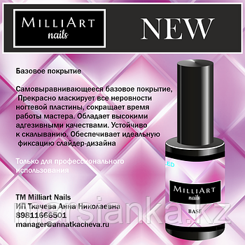 База для слайдеров MilliArt nails, 8мл