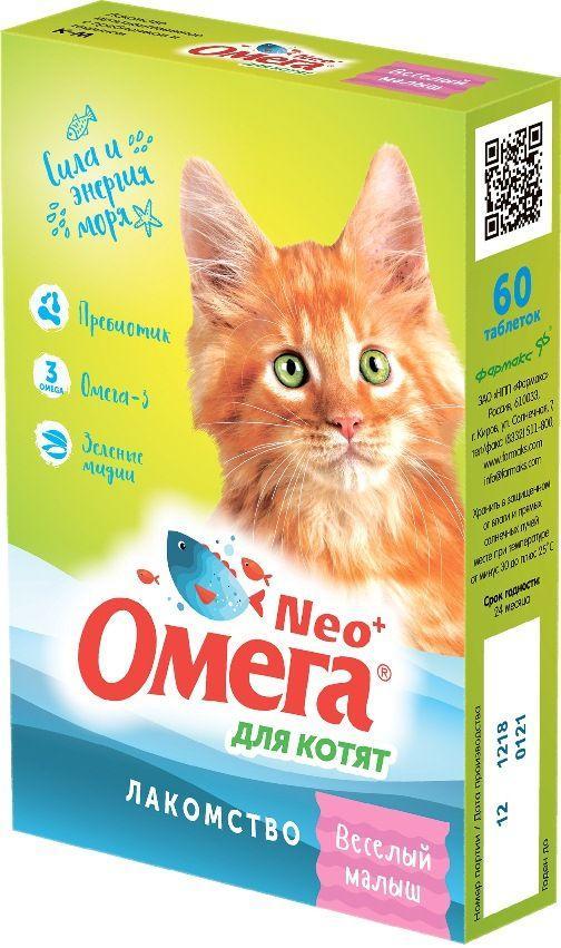 Омега Нео+ для котят Веселый малыш с пребиотиком и таурином, Астрафарм - 90 табл.