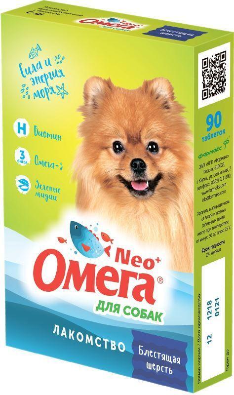 Омега Neo+ с биотином Блестящая шерсть для собак - 90 табл.