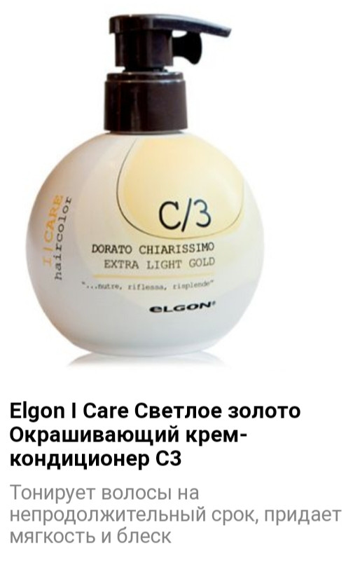 Кондиционер Elgon I Care C/3
