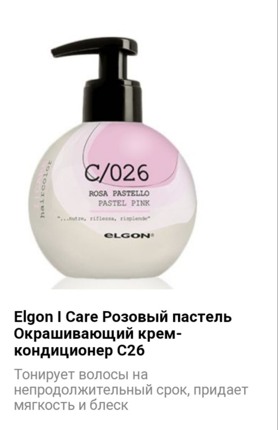 Кондиционер Elgon I Care C/026