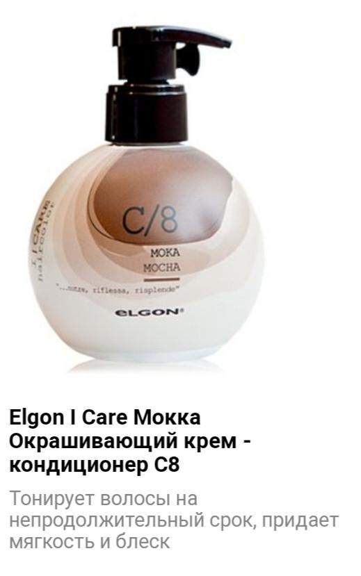 Кондиционер Elgon I Care C/8