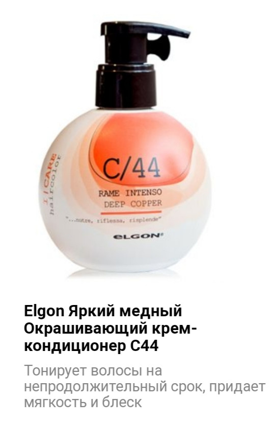Кондиционер Elgon I Care C/44