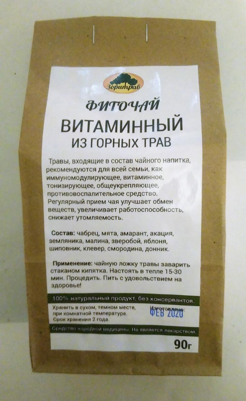 Фиточай Витаминный, 90гр