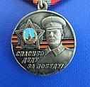 """Памятная медаль со Сталиным """"Спасибо деду за Победу!"""", фото 5"""