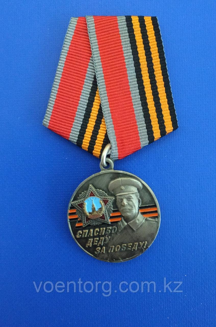 """Памятная медаль со Сталиным """"Спасибо деду за Победу!"""""""