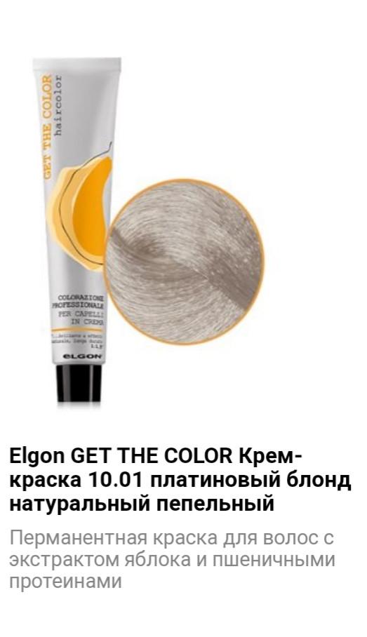 Крем краска  Elgon GET THE COLOR # 10.01