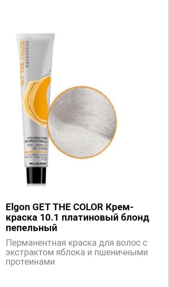 Крем краска Elgon GET THE COLOR 10.1