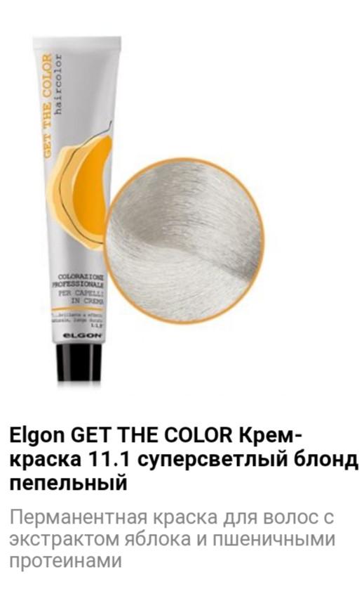 Крем краска Elgon GET THE COLOR 11.1