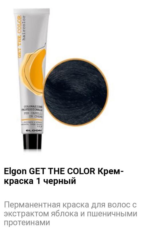 Крем краска Elgon GET THE COLOR 1