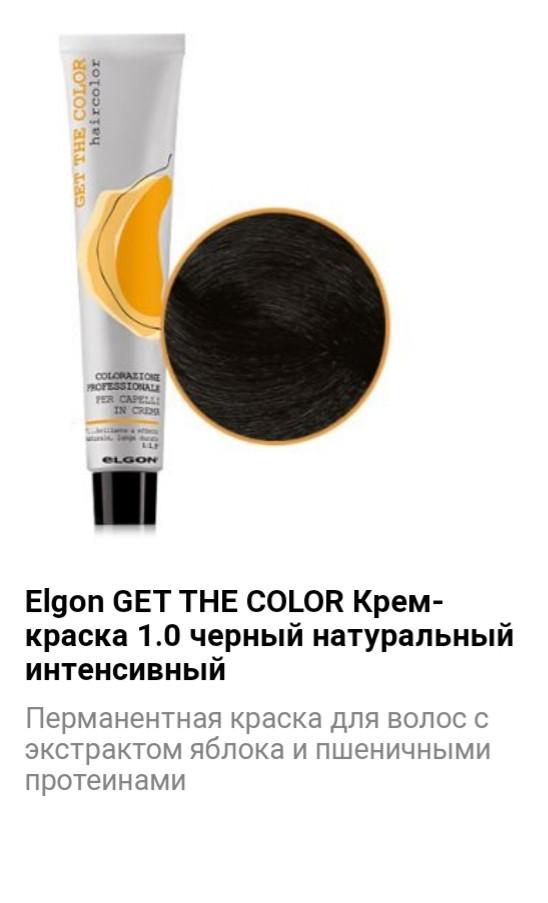 Крем краска Elgon GET THE COLOR 1.0