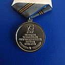 """Юбилейная медаль """"75 лет Победы в ВОВ 1941-1945 гг."""", фото 3"""