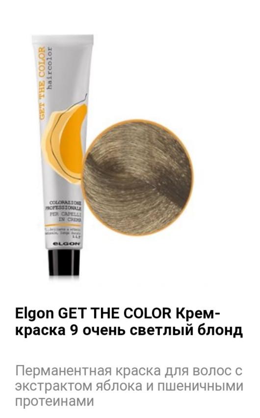 Крем краска Elgon GET THE COLOR 9