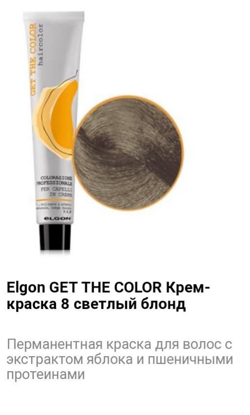 Крем краска Elgon GET THE COLOR 8