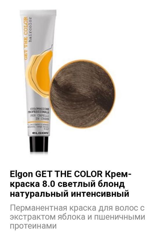 Крем краска Elgon GET THE COLOR 8.0