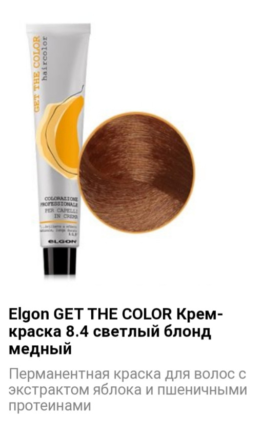 Крем краска Elgon GET THE COLOR 8.4