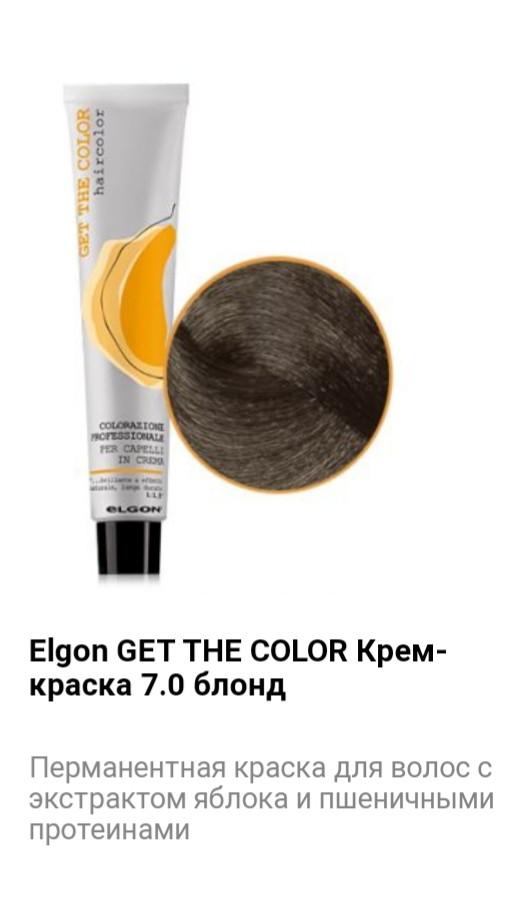 Крем краска Elgon GET THE COLOR 7.0