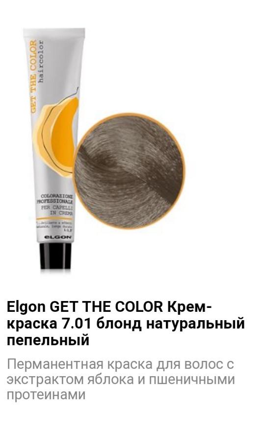 Крем краска Elgon GET THE COLOR 7.01