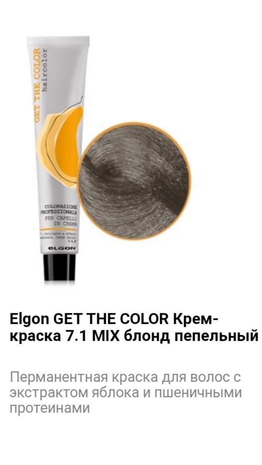 Крем краска Elgon GET THE COLOR 7.1 MIX
