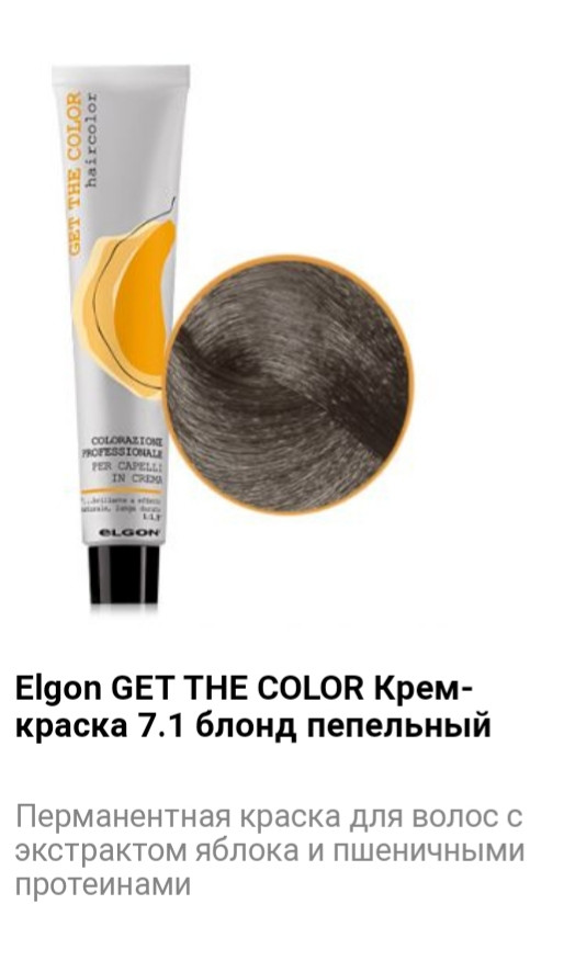 Крем краска Elgon GET THE COLOR 7.1