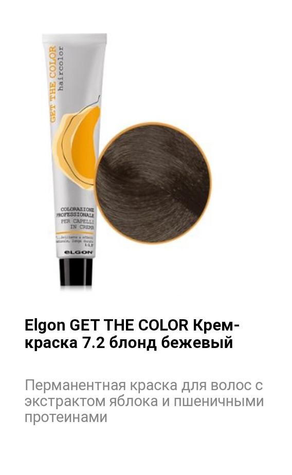 Крем краска Elgon GET THE COLOR 7.2