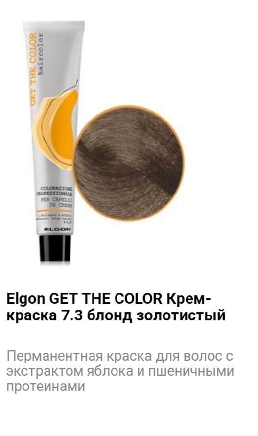 Крем краска Elgon GET THE COLOR 7.3