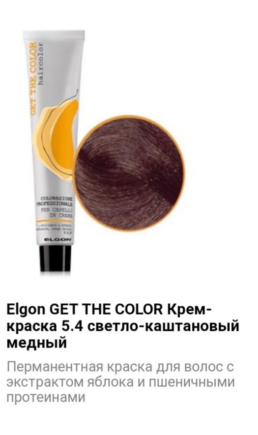 Крем краска Elgon GET THE COLOR 5.4