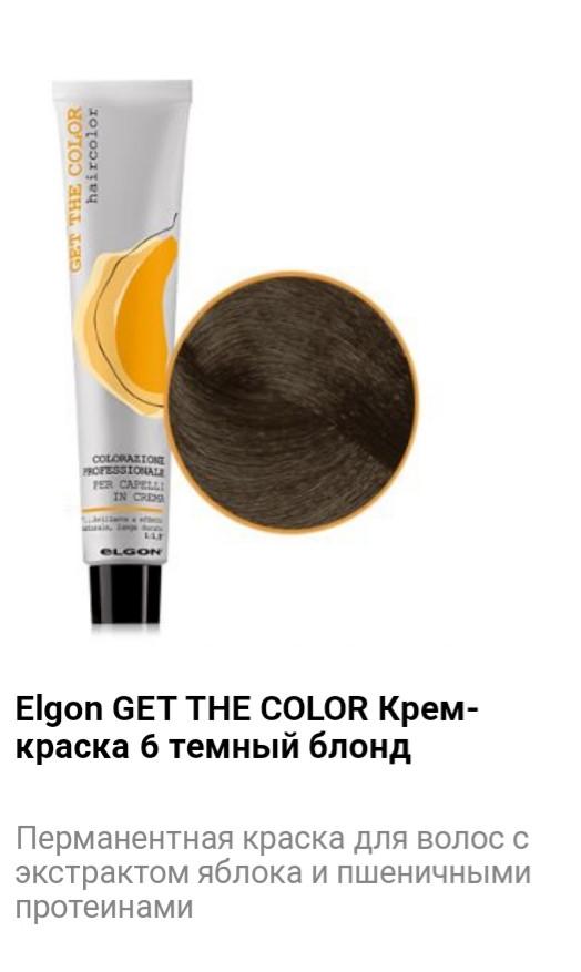 Крем краска Elgon GET THE COLOR 6