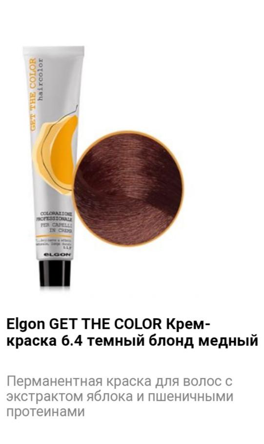 Крем краска Elgon GET THE COLOR 6.4