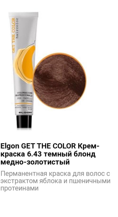 Крем краска Elgon GET THE COLOR 6.43