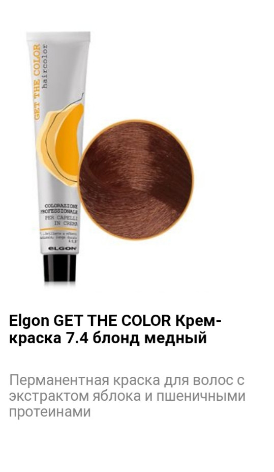 Крем краска Elgon GET THE COLOR 7.4