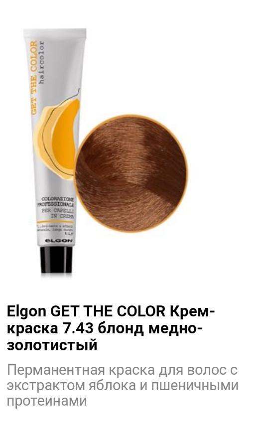 Крем краска Elgon GET THE COLOR 7.43