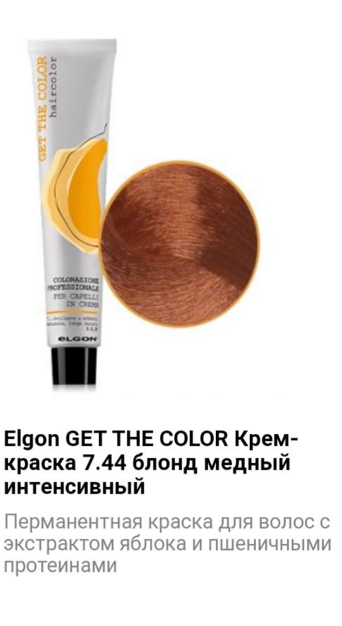 Крем краска GET THE COLOR 7.44