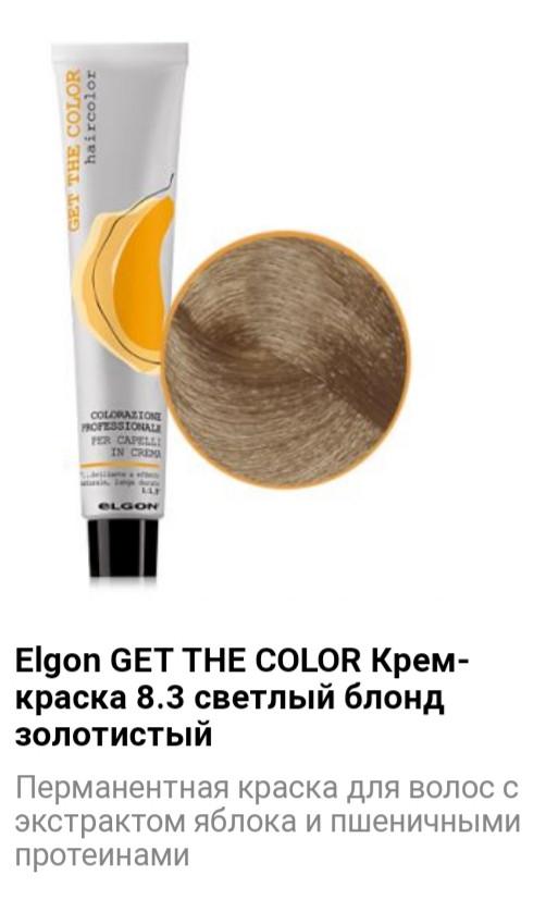 Крем краска Elgon GET THE COLOR 8.3