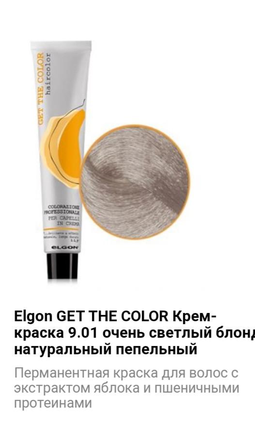 Крем краска GET THE COLOR 9.01