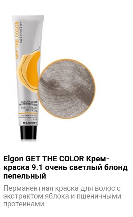 Крем краска Elgon GET THE COLOR 9.1