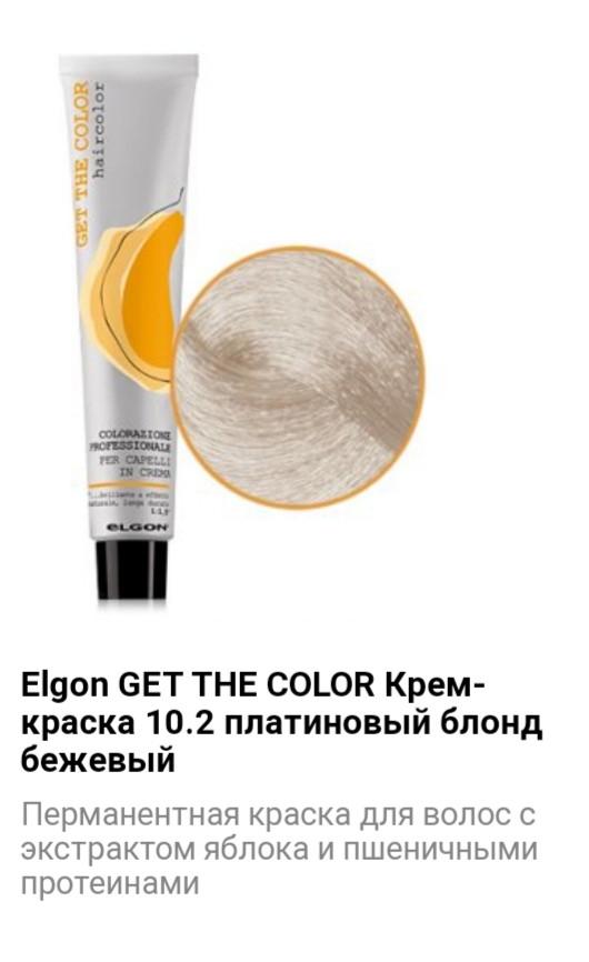 Крем краска  Elgon GET THE COLOR 10.2