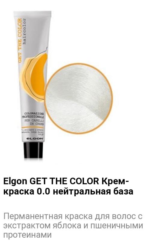 Крем краска Elgon GET THE COLOR 0.0