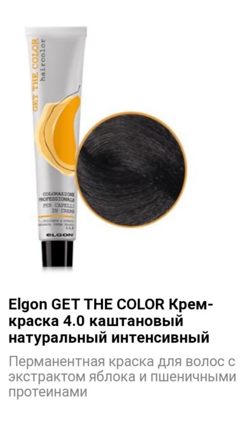 Крем краска Elgon GET THE COLOR 4.0