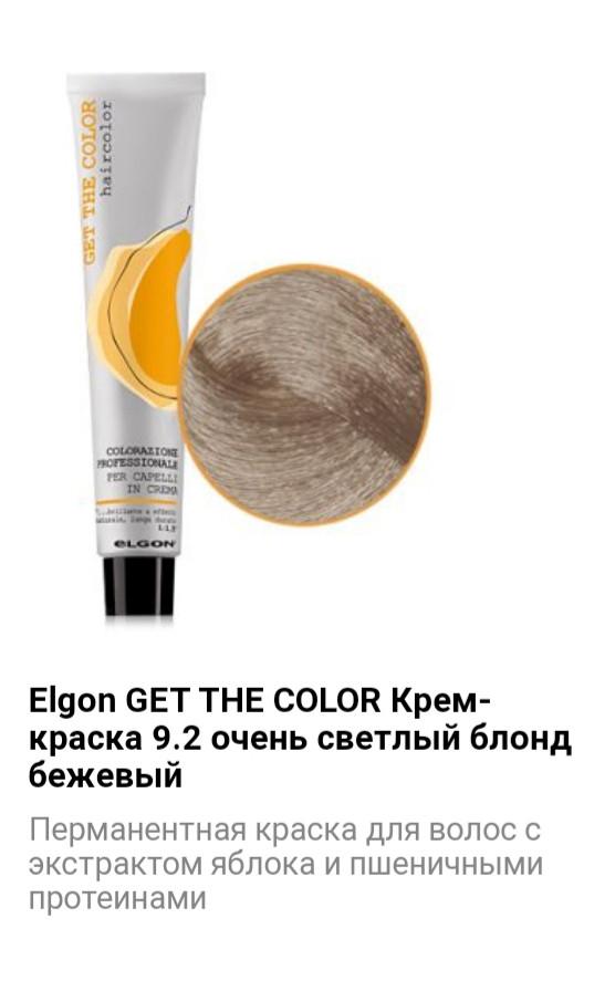 Крем краска  Elgon GET THE COLOR 9.2