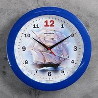 Часы настенные, серия Море 'Корабль', синий обод  d29 см