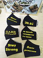 Нанесение надписи на тканевые маски