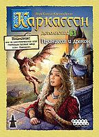 Настольная игра КАРКАССОН: ПРИНЦЕССА И ДРАКОН, дополнение, фото 1