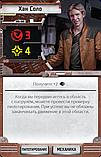 Настольная игра ЗВЁЗДНЫЕ ВОЙНЫ: ВНЕШНЕЕ КОЛЬЦО, фото 10